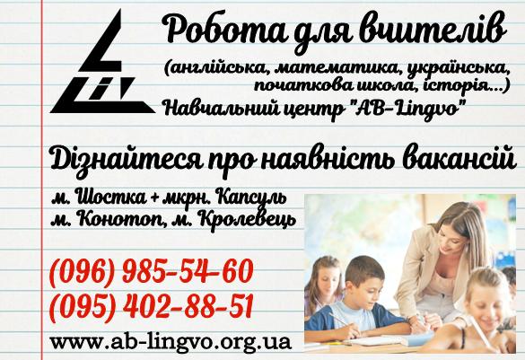 Робота для вчителів у AB-Lingvo