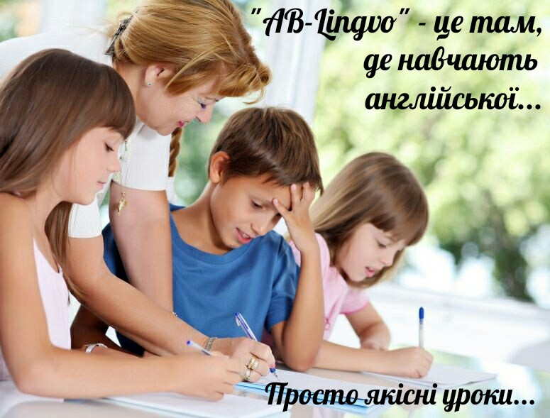 Іноземні мови від AB-Lingvo