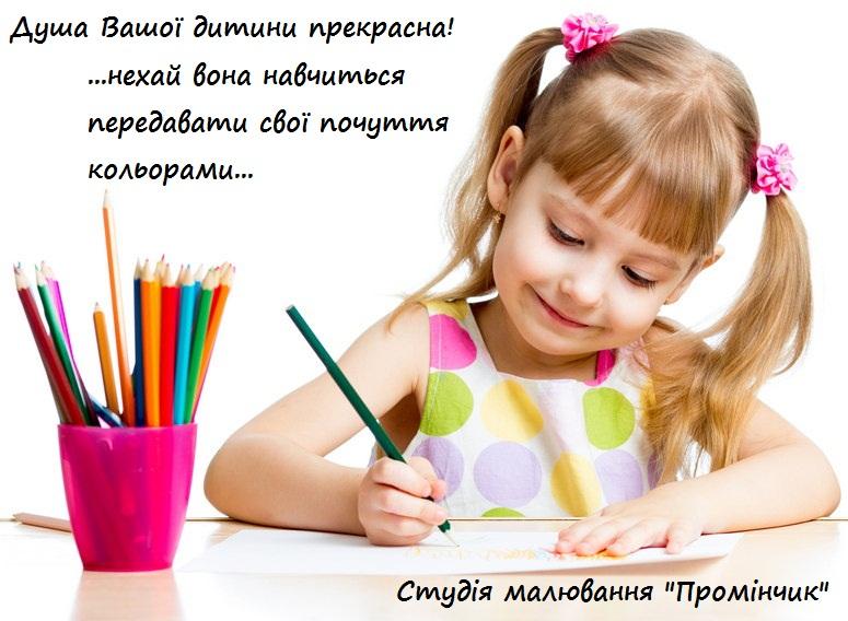 Малювання для дітей в AB-Lingvo