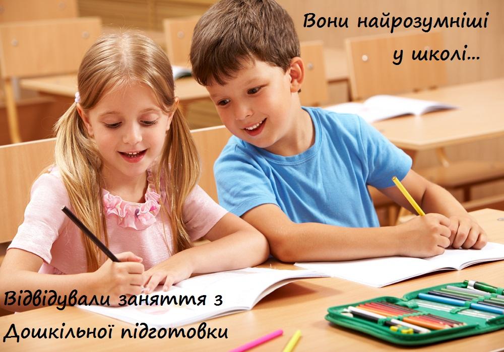 Дошкільна підготовка | початкова школа AB-Lingvo