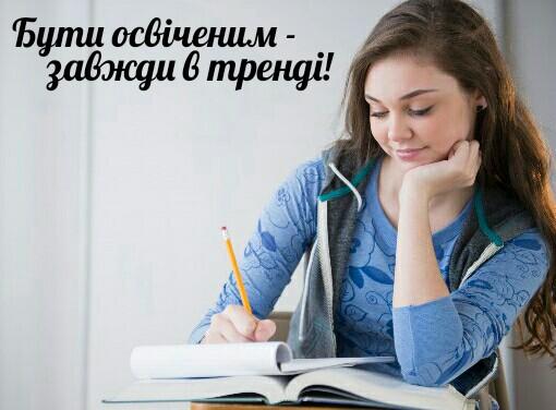 Бути освіченим - новий тренді! Вчителі англійської, вчителі німецької